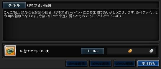 龍の信念メール.PNG